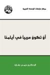 ان تكون عربيا في ايامنا، عزمي بشارة