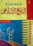 التاريخ الاسلامي ( 2 جزء), الدكتور راغب السرجاني
