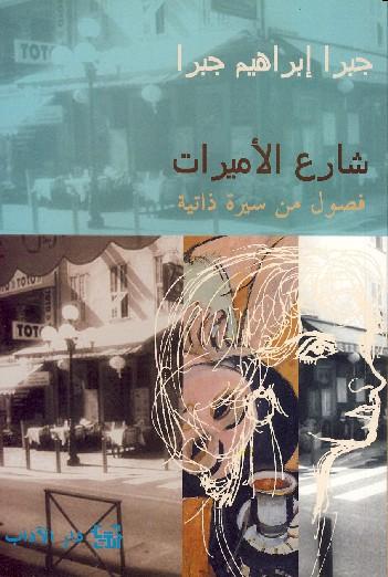 شارع الأميرات جبرا ابراهيم جبرا